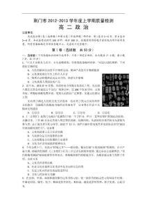 湖北省荆门市2012-2013学年高二上学期期末教学质量检测政治试题