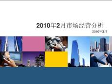 [总结/汇报]中国移动市场经营分析报告市场经营部