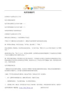 【经营企划】电话实战技巧(1)
