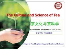 茶的起源与传播-茶文化与茶科学