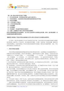 【经营企划】劳动合同法解读十七