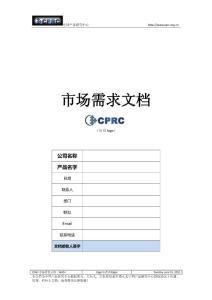 市场需求文档(MRD)