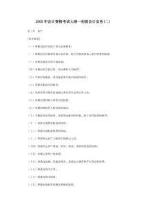 2005年会计资格考试大纲-初级会计实务(二)