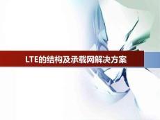 LTE的结构及承载网解决方案