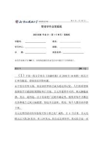 【精品】管理学作业答题纸84