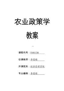03《农业政策学》课程教案 - 云南农业大学经济贸易学院