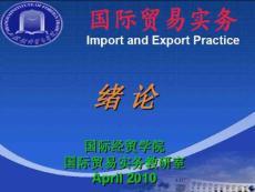 国际贸易之进出口贸易