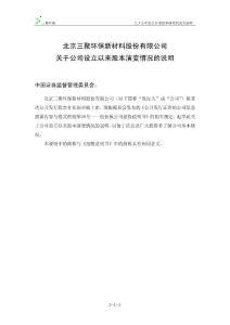 北京三聚环保新材料股份有限公司 关于公司设立以来股本演变