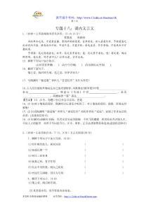【精品】专题十八课内文言文15