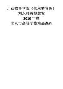 北京物资学院《供应链管理》2010年度北京市高等学校精品课程