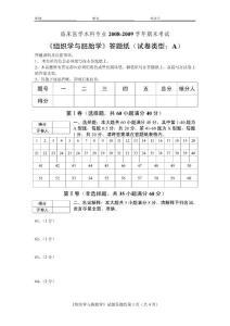 组织学与胚胎学考试答题纸(A卷)