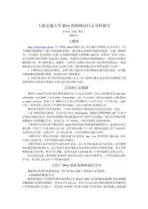 上∑ 海交通大�WIPv6��l�W站日�I分析�蟾�