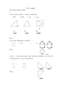 [数学]教师版--三视图与直..