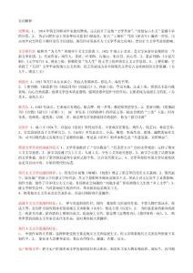 中国现代文学史_名词解释、简答、论述题及答案_彩色提示重点笔记及历届试题