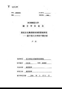 高校文化素质教育课程管理研究——基于四川大学的个案分析