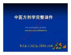 中医方剂学完整自学与培训课件