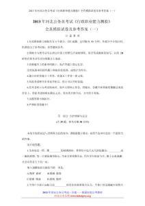 2013年河北公务员考试《行政职业能力测验》