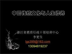 【精品】中国传统文化与人生修炼61