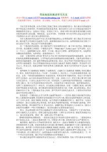 【精品】寻找有效的英语学习方法38