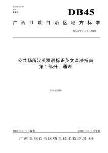 公共场所汉英双语标识英文译法指南分为五个...
