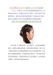 21款轻熟女完美发型 徐若瑄与人鱼小姐张瑞希