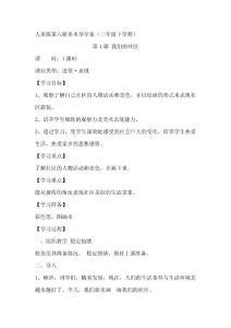 人美版第六册美术导学案(三年级)