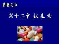 头孢菌素、大环内酯类的结构改造掌握β-内酰胺类抗生素各 b...b - 药物化学