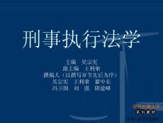 刑事执行法学-现代刑事法学系列教材教学课件