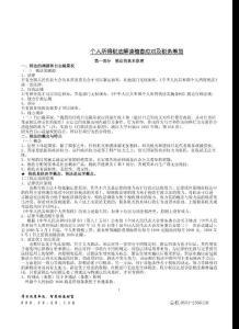 个人所得税法解读稽查应对及税务筹划(1)
