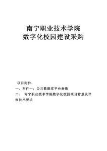 【精品文档】数字化校园建设方案