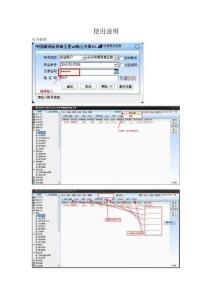 股票交割单制作软件下载包