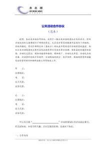 公关活动合作协议书(模板)
