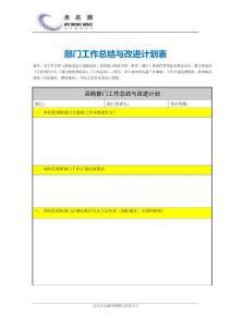 部门采购工作总结与改进计划表