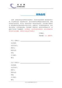 采购项目合同条款(通用)