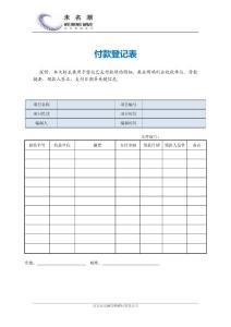 付款登记表