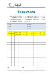 物料定期采购计划表