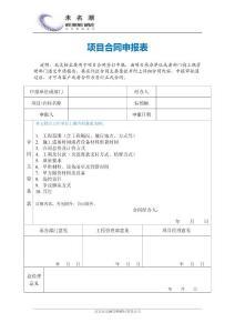 项目合同申报表