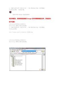 2012-Deform3d 中文界面(汉化包)LANGUAGE