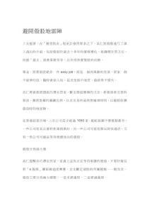 高仁---避開殼股地雷陣26-..