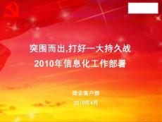 破冰2010广州分公司会议版v3