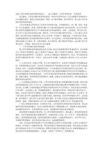 浅析大学生常规行政管理管理学论文_