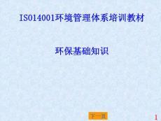 【管理精品】ISO14001培训教材01-环保基础知识