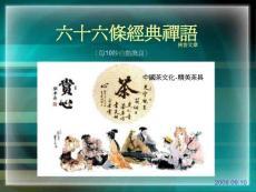 六十六条经典禅语