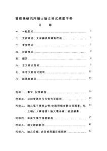资讯管理学系硕士班论文规范手册