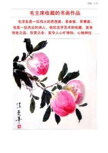 【美术欣赏】毛主席收藏的书画作品