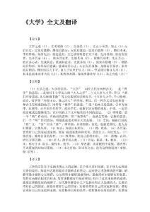 《大学》全文及翻译