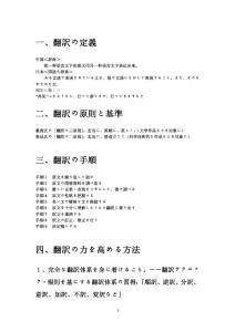 日语笔译教材