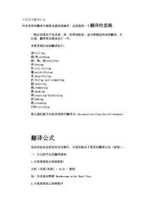 中国菜名翻译汇总