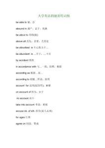 大学英语四级常用词组