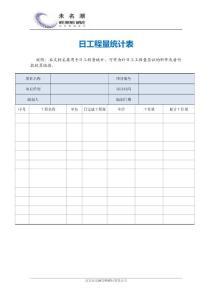 日工程量统计表